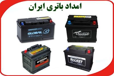 آشنایی با محصولات برند باتری خودرو گلوبال