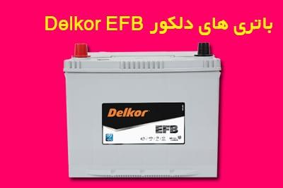 ویژگی های باتری های دلکور Delkor EFB باطری خودرو