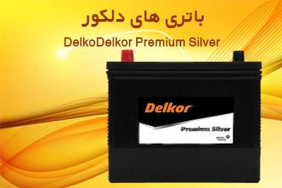 مزایا و ویژگی های باتری دلکور Delkor Premium Silver