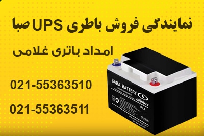 علل اتمام باتری یو پی اس و دلایل کاهش راندمان باتری های ups نمایندگی فروش باطری یو پی اس ups صبا باطری